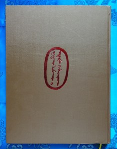 The Great Nenchen (2015) by Zava Damdin Lama, silk cloth, embossed back cover, Mongol Bichig calligraphy