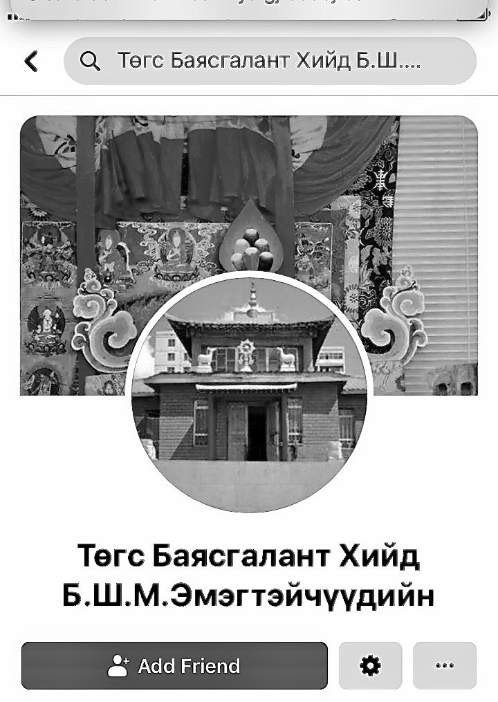 Tugsbayasgalant Womens Centre Ulaanbaator. Active Facebook account screenshot. Accessed: 20 July 2019